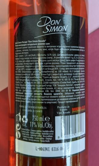 Don Simon Rosado магазин склад wine wine