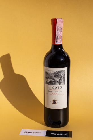 El Coto Rioja Crianza 1