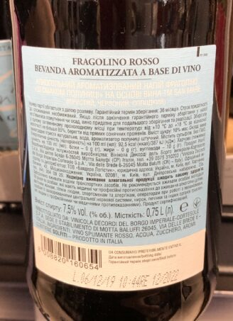 San Mare Fragolino (полуниця) 2