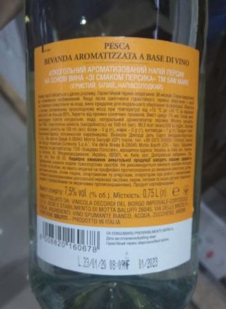 San Mare Pesca (персик) склад магазин winewine